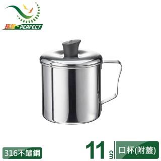 【PERFECT 理想】極緻316不鏽鋼口杯 11cm附蓋(台灣製造)