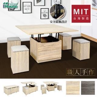 【IHouse】職人手作 機能升降茶几餐桌