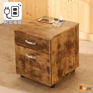 【BuyJM】低甲醛復古防潑水附插座二抽活動櫃/檔案櫃