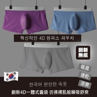 【lemonsolo】4D無痕透氣男士冰絲隱形內褲(素色款6入)
