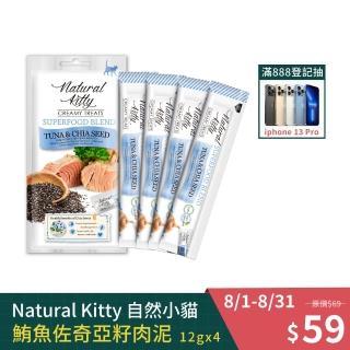 【Natural Kitty 自然小貓】超級食物配方肉泥-鮪魚佐奇亞籽  12gx4 - 1包(貓零食 貓食)