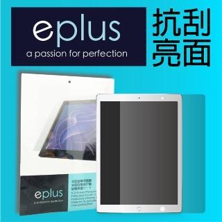 【eplus】高透抗刮亮面保護貼 iPad mini 5