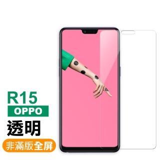 OPPO R15 透明 9H 鋼化玻璃膜(手機螢幕保護貼)