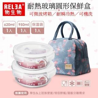 【RELEA 物生物】防漏耐熱玻璃可微波圓形保鮮盒+保溫提袋/3件組(950ml+620ml)