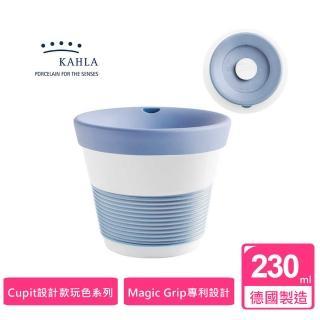 【KAHLA】Lisa Keller設計師款Cupit玩色系列實用230ML點心杯--柔情藍(環保隨行杯)