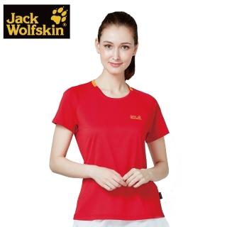 【Jack wolfskin 飛狼】女 圓領短袖排汗衣(紅色)