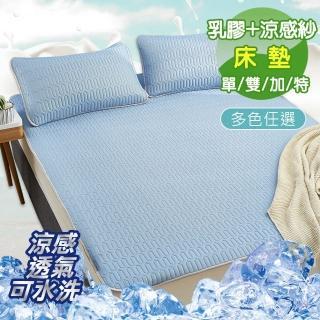 【Green 綠的寢飾】完美(頂級新一代泰國可水洗乳膠涼墊 單人/雙人/加大 花色任選)