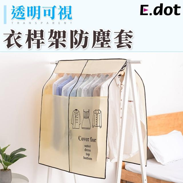 【E.dot】透明可視衣架防塵罩套遮衣布/