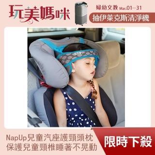 【酷貝比NapUp汽座頭部固定帶】兒童汽車座椅頭部固定帶(兒童汽座 防瞌睡枕 保護頸椎)