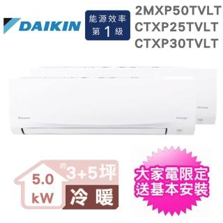 【DAIKIN 大金】2MXP50TVLT/CTXP25TVLT/CTXP30TVLT(一對二S系列3坪+5坪冷暖變頻冷氣)