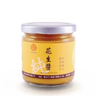 【真老麻油】純本產花生醬200g(低溫水冷研磨)