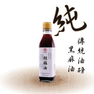 【真老麻油】純油磅黑麻油200ml(純黑麻油)