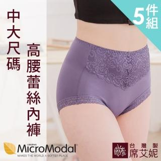 【SHIANEY 席艾妮】台灣製MIT 中大尺碼莫代爾棉質 吸濕排汗 高腰 無痕蕾絲 三角內褲 M/L/XL(5件組)