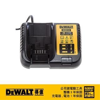 【DEWALT 得偉】美國 得偉 DEWALT 10.8-18V XR超鋰電充電器 DCB112(DCB112)