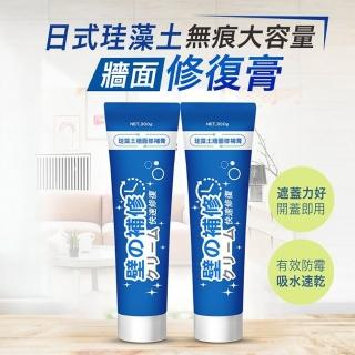 【Imakara】日本珪藻土無痕大容量牆面修復膏/