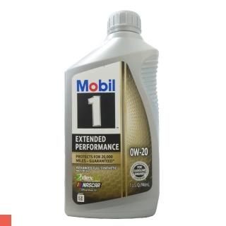 【MOBIL 1】extended performance EP 0w20 全合成機油(946ml)