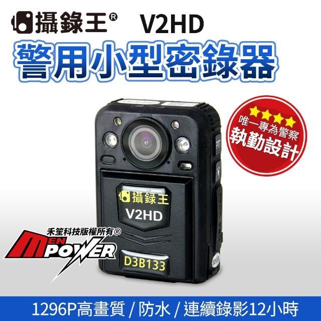 【攝錄王】V2HD 警用小型密錄器(內建32G)