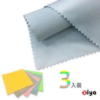 【ZIYA】超細纖維擦拭布 手機/平板/筆電/螢幕適用 仿麂皮面料 12X12 cm(一組3入 顏色隨機)