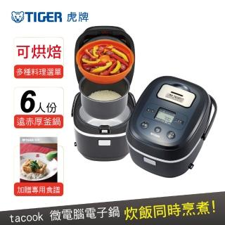 【MOMO獨家贈品】TIGER 虎牌 6人份健康型tacook微電腦多功能炊飯電子鍋(JBX-A10R)