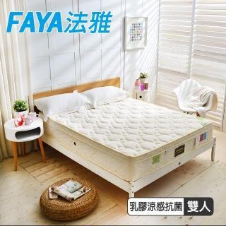 【FAYA法雅】三線紓壓Cool涼感天絲+乳膠抗菌-蜂巢獨立筒床墊(雙人5尺 護腰型麵包床)
