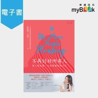 【myBook】不再討好所有人:別人的評價,不該限制你的人生(電子書)