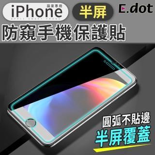 【E.dot】iphone蘋果防窺手機保護貼(半屏款)