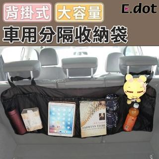 【E.dot】大容量車用收納掛袋椅背袋