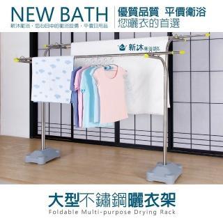 【新沐衛浴】大型不鏽鋼曬衣桿支架(3米不鏽鋼伸縮曬衣桿+Y型曬衣架*2)