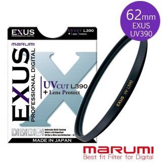 【Marumi】EXUS UV L390-62mm 防靜電?防潑水?抗油墨鍍膜保護鏡