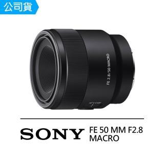 【SONY 索尼】SEL50M28 FE 50mm F2.8 MACRO 全片幅 E 接環 微距 定焦鏡(公司貨)