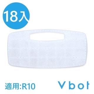 【Vbot】Vbot R10掃地機專用 二代極淨濾網18入(R10濾網18入)