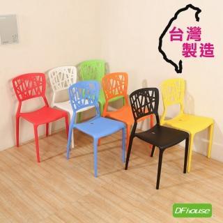 【DFhouse】水立方-休閒椅(7色 餐椅辦公椅 洽談椅 休閒椅 餐椅  商業空間 咖啡桌 洽談桌 吧台桌 會議桌)