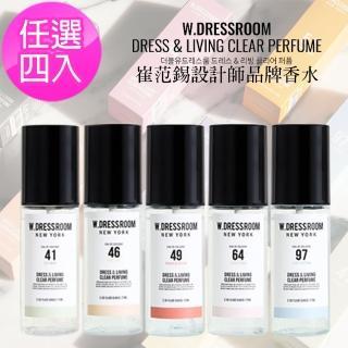 【W.DRESSROOM】衣物居家香水噴霧 4入組(70ml 香氛 香水)