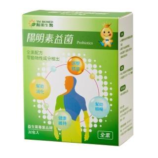 【YM BIOMED 陽明生醫】陽明素益菌(30包/盒)