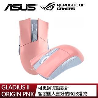 【ASUS 華碩】ROG Gladius II Origin PNK電競滑鼠(粉色)