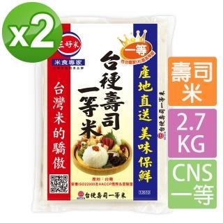 【三好米】台梗壽司一等米2.7Kg(2入)