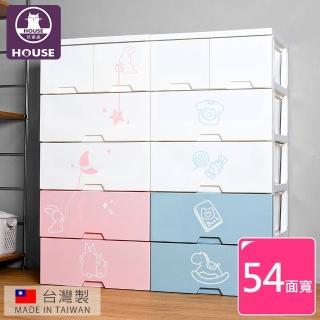 【HOUSE】54大面寬-寶寶玩具衣物抽屜式收納櫃五層(2小抽+4大抽-台灣製造)