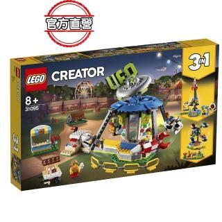 【LEGO 樂高】創意百變系列 遊樂場旋轉木馬 31095 積木 三合一(31095)
