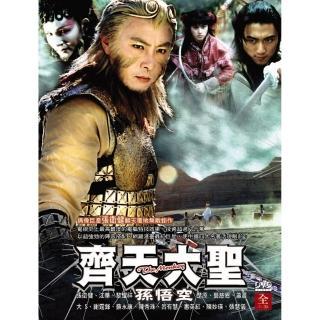【弘恩影視】大陸劇_齊天大聖孫悟空+精衛填海 DVD