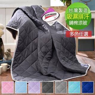 【寢城之戀】台灣製造 雪紡棉3M吸濕排汗處理 透氣鋪棉涼被(多色任選)