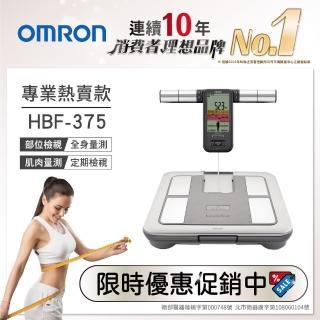 【OMRON歐姆龍】體重體脂計(HBF-375)/