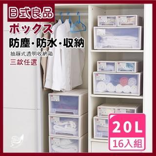 【日式良品】抽屜式防水防塵透明收納箱-20L(16入組)