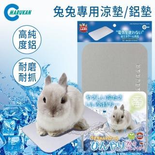 【Marukan】兔兔專用涼墊/鋁墊(260×155×4mm)