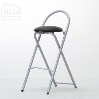 【AMOS 亞摩斯】歐式簡約高腳摺疊椅/吧檯椅