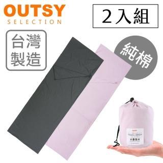 【OUTSY】台灣製純棉便攜旅行床單/睡袋內套/睡袋(兩入組 多色可選)