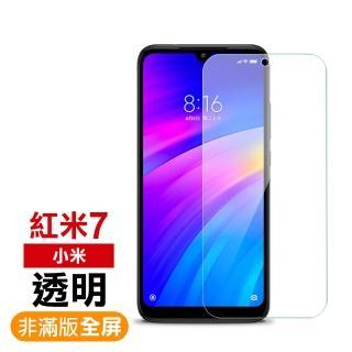 紅米7 透明 9H 鋼化玻璃膜(紅米7 手機 螢幕 鋼化膜 保護貼)
