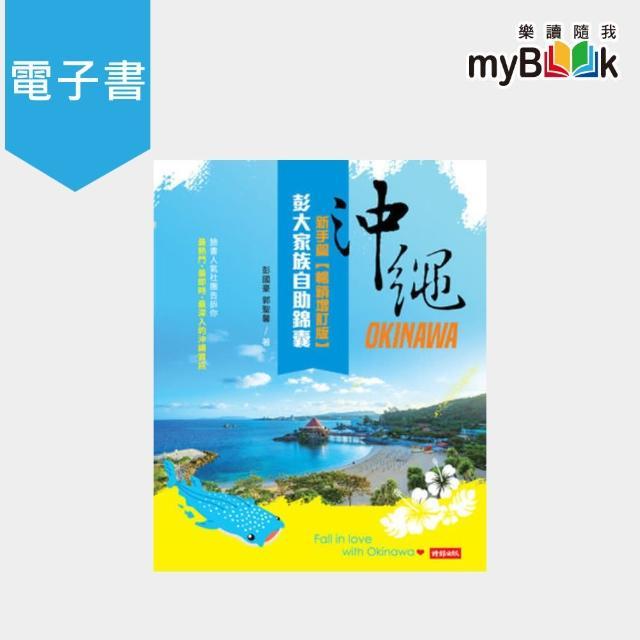 【myBook】沖繩彭大家族自助錦囊:新手篇【暢銷增訂版】(電子書)