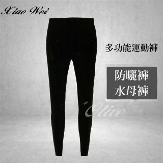 【小薇的店】專業男女通用黑色素面多功能運動褲/水母褲(NO.A009-11)
