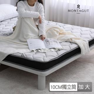 【MONTAGUT 夢特嬌】防蹣抗菌-10公分獨立筒床墊(雙人-150x186cm)