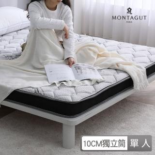 【MONTAGUT 夢特嬌】防蹣抗菌-10公分獨立筒床墊(單人-105x186cm)